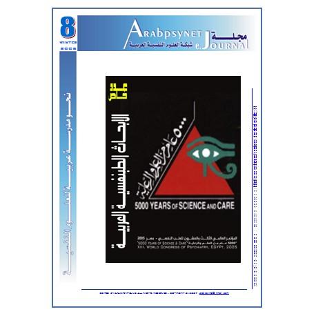 مجلة شبكة العلوم النفسية العربية - العدد  8    (شتاء  2005 )