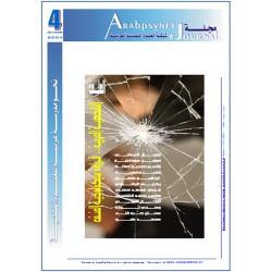 مجلة شبكة العلوم النفسية العربية - العدد  4  (خريف   2004 )