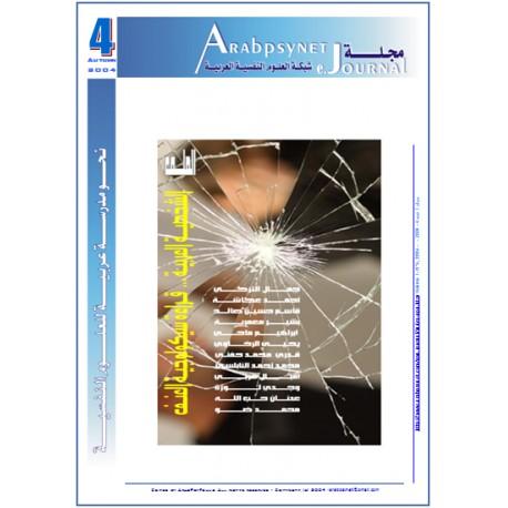 جلة شبكة العلوم النفسية العربية - العدد  4  (خريف   2004 )
