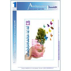مجلة شبكة العلوم النفسية العربية - العدد  1  (شتاء 2004 )