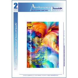 مجلة شبكة العلوم النفسية العربية - العدد  2  (ربيع 2004 )