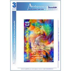 مجلة شبكة العلوم النفسية العربية - العدد  3  (صيف  2004 )