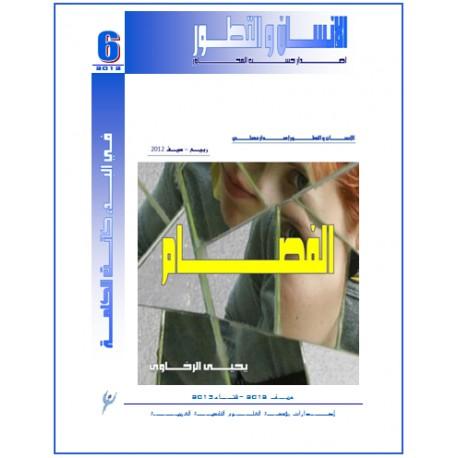 الفصام - يحيى الرخاوي ( مصر)