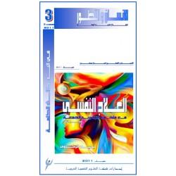 العلاج النفسي ... مع ملحق بريد ردود الجمعة –  يحيى الرخاوي ( مصر )