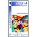 العلاج النفسي ... مع ملحق بريد ردود الجمعة (الجزء 1) –  يحيى الرخاوي ( مصر )