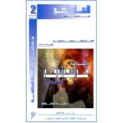 دراسة في علم السيكوباثولوجي –  يحيى الرخاوي ( مصر )