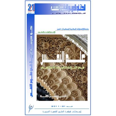 علم النفس في التراث الاسلامي – الزبير البشير طه ( السودان )