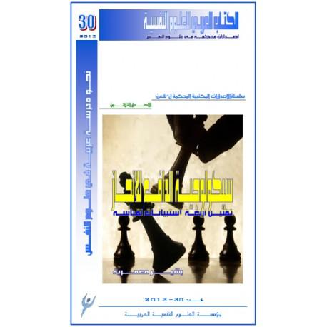 سيكولوجية الدافع للانجاز ... تقنين أربعة استبيانات لقياسه – البشير معمرية ( الجزائر )