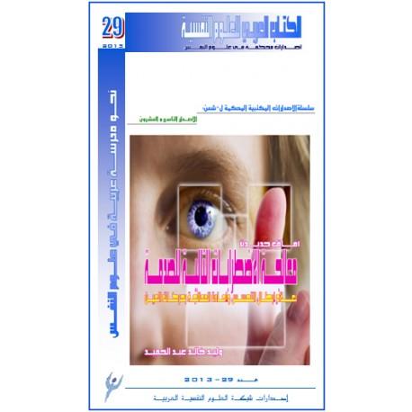 أفاق جديدة معالجة الاضطرابات التالية للصدمة بعلاج ابطال التحسس و اعادة المعالجة بحركات العين – وليد خالد ( لبنان)