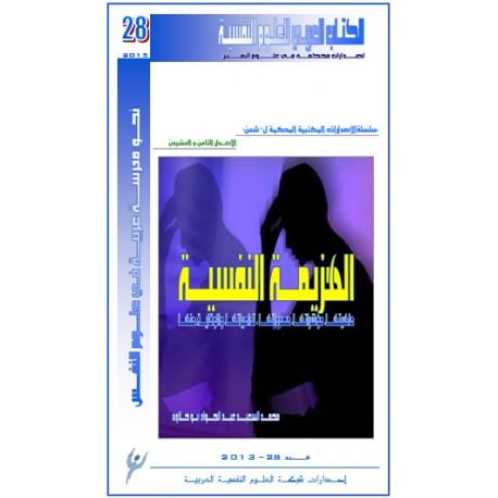 الهزيمة النفسية ... ماهيتها، مؤشراتها، محدداتها، تداعياتها و الوقاية منها – محمد السعيد أبو حلاوة ( مصر )