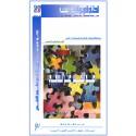 علم النفس عبر الثقافي –  عبد الناصر السباعي ( المغرب )