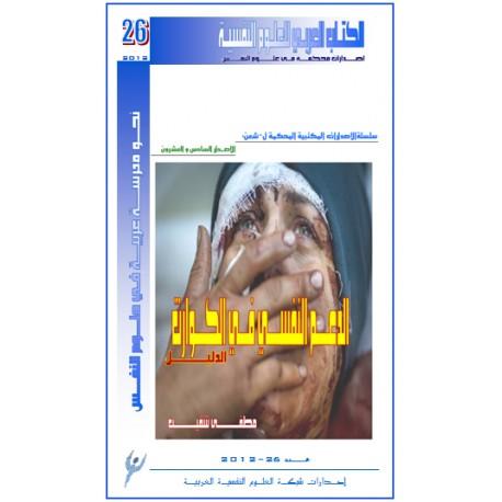 الدعم النفسي في الكوارث -  مصطفى شكيب ( المغرب )