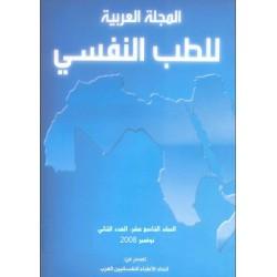 المجلة العربية للطب النفسي – المجلد 19، العدد 2 ( نوفمبر  2008  )