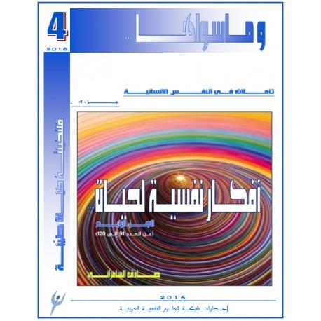 أفكار نفسية لحياة ( جزء 4 ) - صادق السامرائي ( العراق )