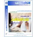 الدليل العلمي إلى مناهج البحث و القياس في علم النفس ( الجزء 2 ) – بشير معمرية ( الجزائر )
