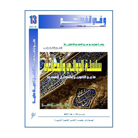 - سلسسلة الدوالي و المعاني – مرسلينا شعبان حسن ( سوريا )