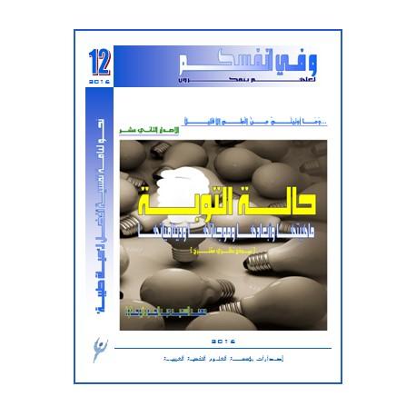 حالة التوبة – محمد سعيد أبو حلاوة ( مصر )