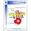 تأملات نفسية في الثورات العربية - صادق السامرائي ( العراق )