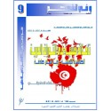 Psychic Reflections in the Arab Revolutions -Sadiq Al SAMARRAI ( IRAQ )