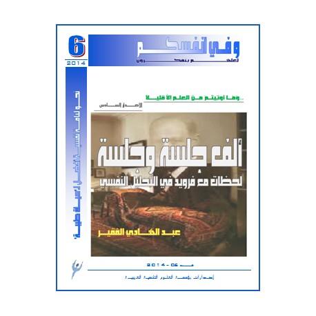 ألف جلسة وجلسة ... لحظات مع فرويد في التحليل النفسي - عبد الهادي الفقير ( المغرب )