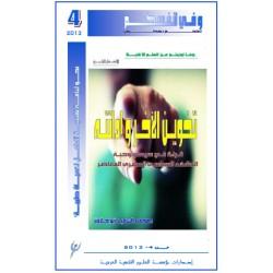 تخوين الاخر و ادانته ( قراءات في سيكولوجية المشهد السياسي المصري المعاصر ) – أحمد السعيد أبو حلاوة ( مصر )