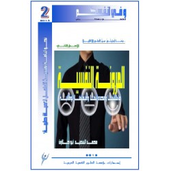 المرونة النفسية ... ماهيتها ، محدداتها و قيمتها الوقائية – محمد السعيد أبو حلاوة ( مصر )