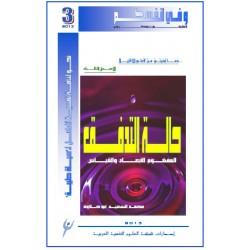 حالة التدفق ... المفهوم ، الأبعاد و القياس - محمد السعيد أبو حلاوة ( مصر )