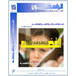 الغضب من منظور نفسي اسلامي-محمـد عثمان المحيسي ( السودان )
