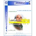 سيكولوجيا الذاكرة الجمعية الفلسطينية ،ذاكرة حية ومعاناة لاتنتهي - كامل حسن كتلو ( فلسطين)
