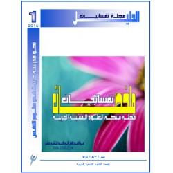 """دليـــــل المجلـة العربيــة  """" نفسانيـــــات """" – الجزء الاول ( مجــــاني )"""