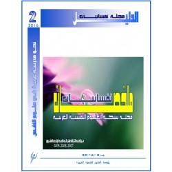 """دليـــــل المجلـة العربيــة  """" نفسانيـــــات """" – الجزء الثاني ( مجــــاني )"""