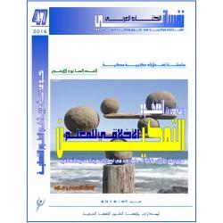 التمكين الأخلاقي للمعلم -  د. محمد السعيد عبد الجواد أبوحلاوة