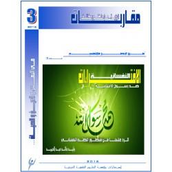 الافتراءات النفسية ضد رسول الإنسانية…الرد عليها من منظور الطب النفسي- وليد خالد عبد الحميد ( العراق )