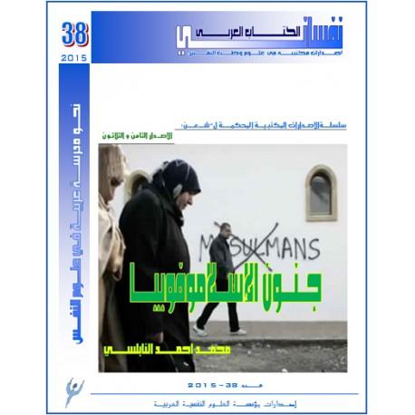 العـــــــدد 38