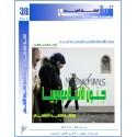 جنون الإسلاموفوبيا - محمد أحمد النابلسي ( لبنان )