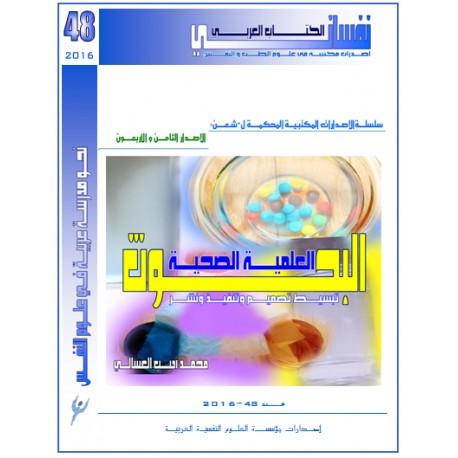 البحوث العلمية الصحية - د. محمد اديب العسالي