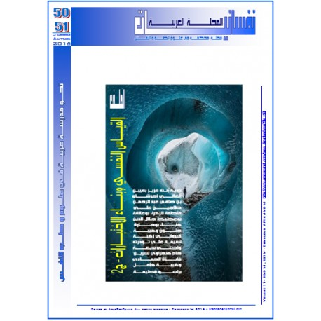 The Arab Journal NAFSSANNIAT « - Issue 50-51 (Summer & Autumn 2016)