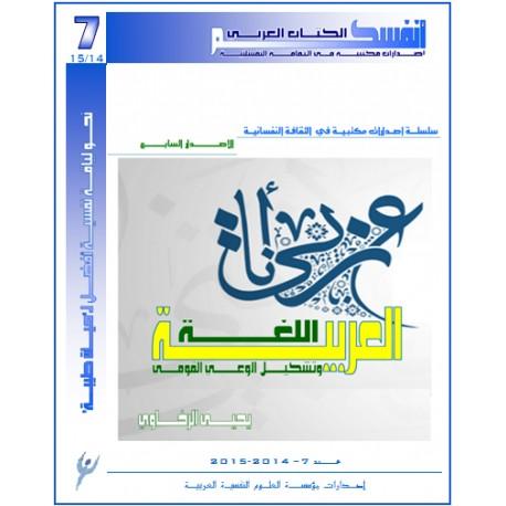 اللغــة العربية وتشكيـل الوعي القومي -  يحيى الرخاوي ( مصر )