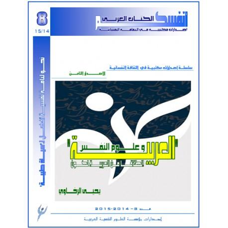 """"""" العربية """" و علوم النفس -  يحيى الرخاوي ( مصر )"""