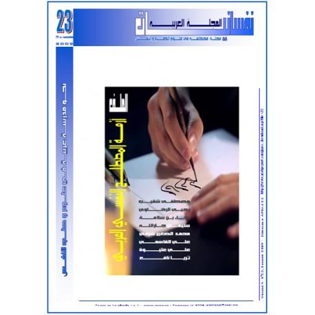 المجلة العربية للعلوم النفسية - العدد  23 ( صيف  2009 )