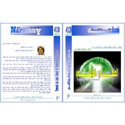 """الكتاب العربي""""نفساني"""" الفهرس و المقدمة- العدد 49( 2017 )"""