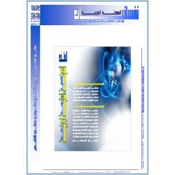 """المجلة العربية """" نفسانيــــــات"""":العـــدد 52-53 شتاء & ربيع 2017"""