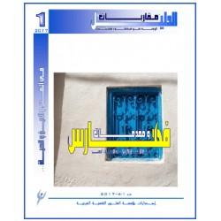 MUQARABET... Al Daleel ( Free )