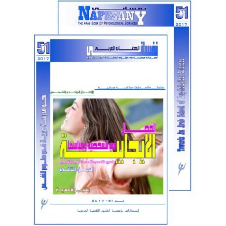"""الكتاب العربي""""نفساني"""" الفهرس و المقدمة- العدد 51( 2017 )"""