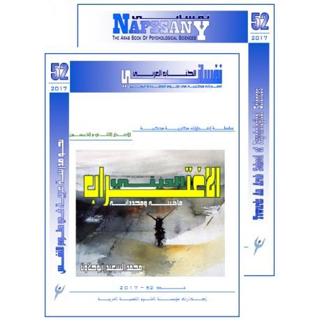 """الكتاب العربي""""نفساني"""" الفهرس و المقدمة- العدد 52 ( 2017 )"""