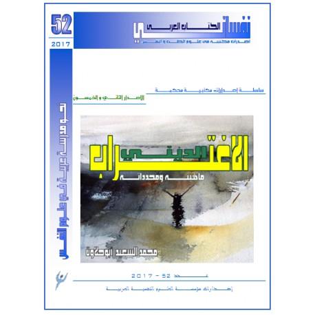 الاغتراب الديني :ماهيته و محدداته- محمد السعيد ابوحلاوة