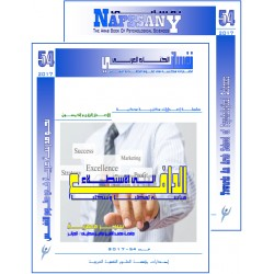 """Nafssany"" The Arab Book Of Psychological Sciences – Content & Preface – N° 54(2017)"