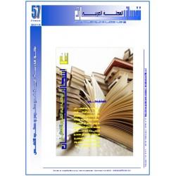 """المجلة العربية """" نفسانيــــــات"""": العـــدد 57 ربيع 2018"""