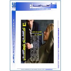 """المجلة العربية """" نفسانيــــــات"""": العـــدد 58  صيف 2018"""