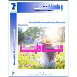 أفكار نفسية لحياة طيبة ( جزء 7 ) - صادق السامرائي ( العراق / أمريكا)